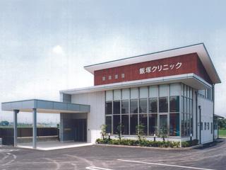 医療法人 飯塚クリニックのホームページへようこそ